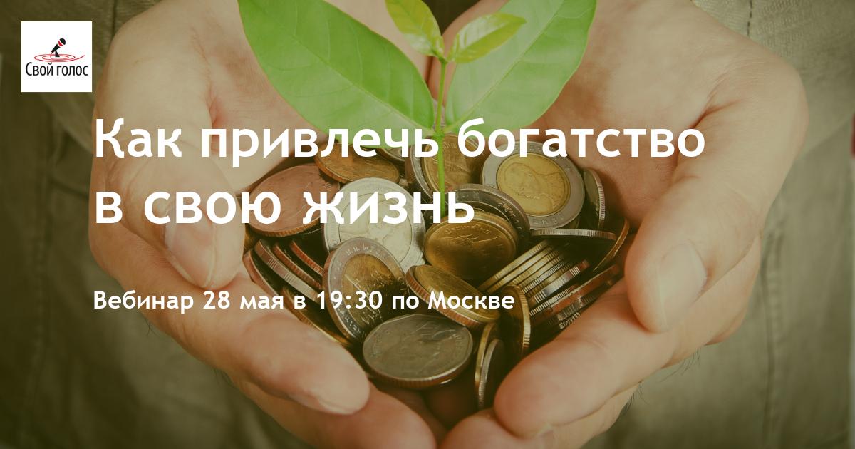как привлечь богатство деньги удачу