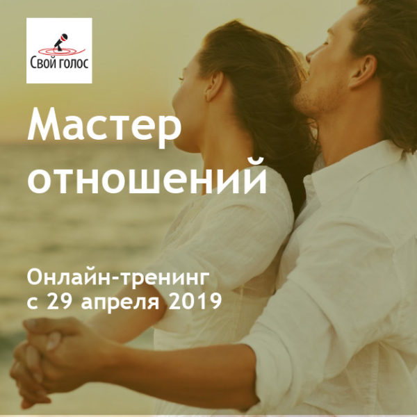 master-of-relationships-product-20190429-share