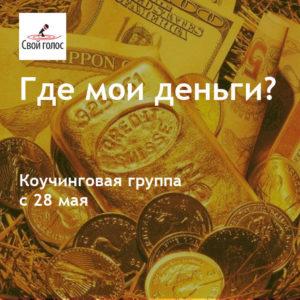 Коучинговая группа «Где мои деньги?»
